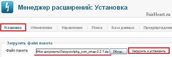 Установка xmap
