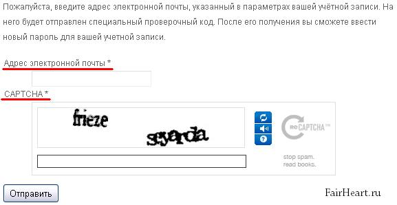восстановления пароля к Joomla