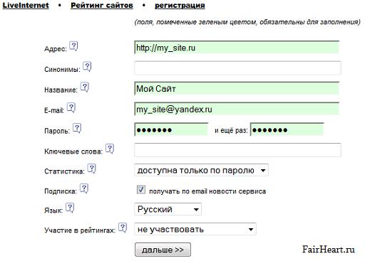 регистрация в liveinternet