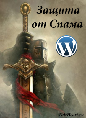 Капча для wordpress