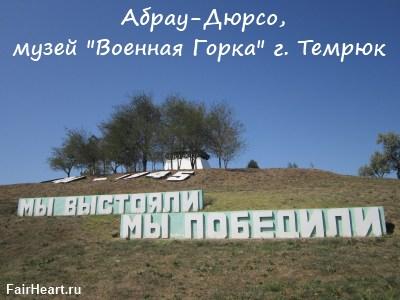 """музей """"Военная горка"""" г. Темрюк"""