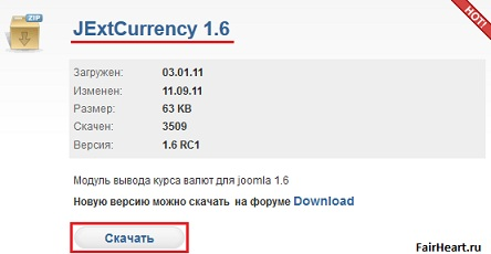 Joomla курс валют