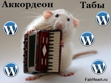 Аккордеоны wordpress