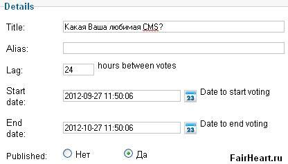 Создание голосования