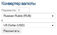 Конвертер валют