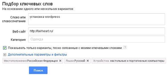 Подбор ключевых слов от google