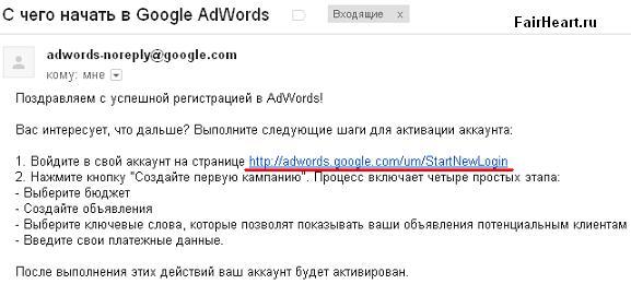 Подтверждение аккаунта AdWords