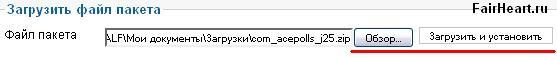 Установка acepolls на joomla