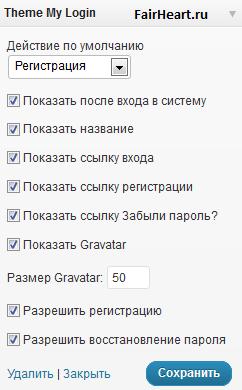 Виджет для формы регистрации пользователей WordPress