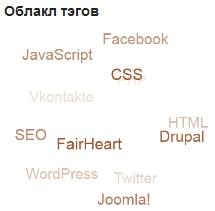 HTML5 облако тегов