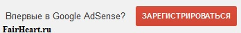 Регистрации на adsense
