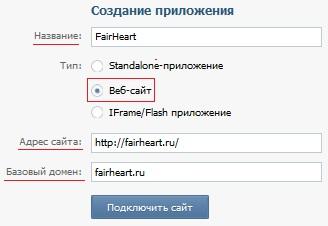 создание приложения vk