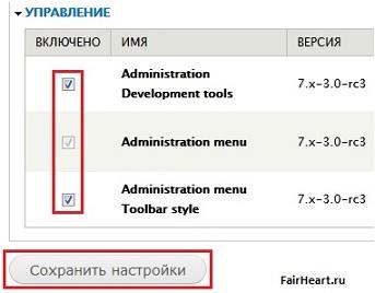Активация Administration menu