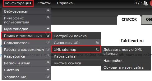 модуль xml sitemap