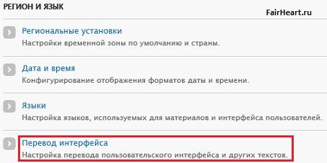 перевод интерфейса