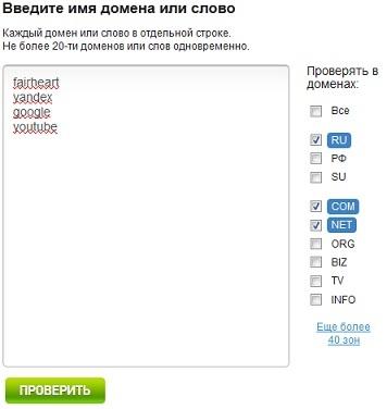 Свободен ли домен