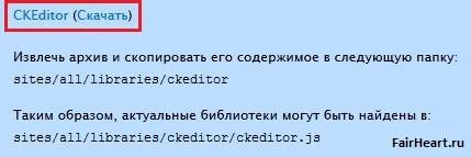 Инструкция по установке ckeditor