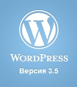 Галерея картинок в WordPress 3.5