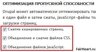 Оптимизация файлов css javascript