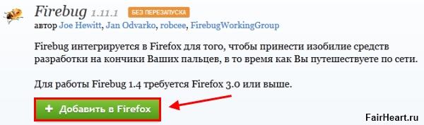 Добавить в FireFox
