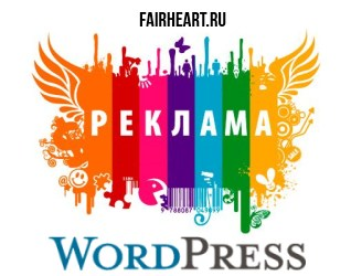 Реклама в WordPress