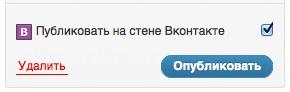Опубликовать в вконтакте