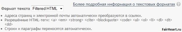 Подсказка об html тегах