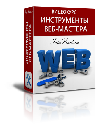 Инструменты веб-мастера