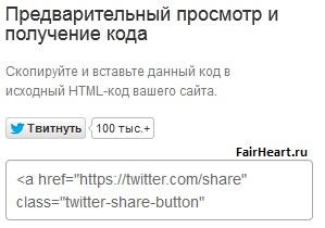 Кнопка Твитнуть