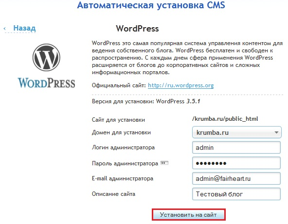 Данные о wordpress