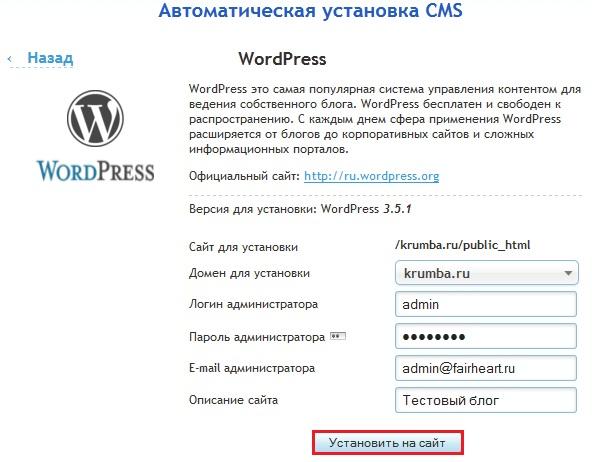 Данные о wordpress