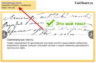 Оригинальные тексты - Яндекс