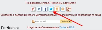 Поделится в twitter