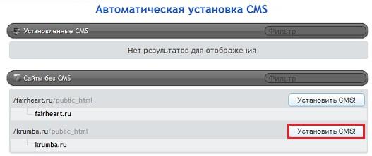 Установка CMS