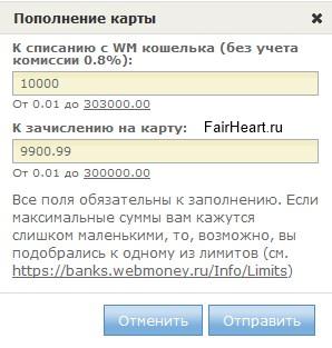 Обналичивание WebMoney