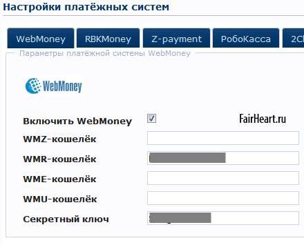 Подключение WebMoney