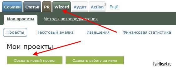 Проект Wizard