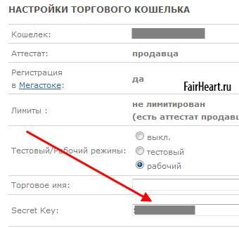 Секретный ключ webmoney