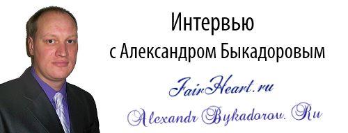 Интервью с Александром Быкадоровым