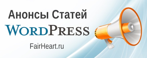Анонсы WordPress