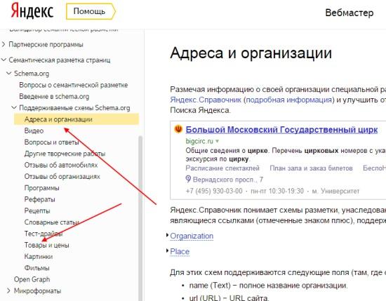 Микроразметка от Яндекс