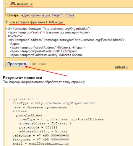 Валидатор Яндекс