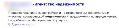 Сниппет из Яндекс Каталога