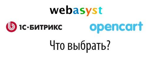 Система для интернет магазин